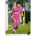 2012Jカード 2nd レギュラー 501 修行智仁 (FC町田ゼルビア)