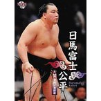 BBM 大相撲カード 2012 レギュラー 03 日馬富士 公平