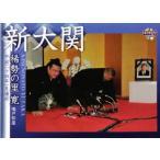 BBM 大相撲カード 2012 レギュラー 【新大関カード】 75 稀勢の里 寛 (伝達式)