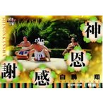 BBM 大相撲カード 2012 レギュラー 【縁起物カード】 90 神恩感謝 白鵬 翔