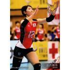 全日本女子バレーオフィシャルカード2013 「火の鳥NIPPON」 レギュラー 46 石井優希