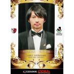 2013Jカード1st レギュラー 【Jリーグアウォーズカード】 293 柴崎岳 (鹿島アントラーズ)