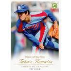57 【小松辰雄 (中日ドラゴンズ)】プロ野球OBクラブ2013 ヒストリー・オブ・ベストナイン 第二集 レギュラー