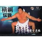 BBM2013 大相撲カードレジェンド 〜GLORY〜 レギュラー 【横綱伝説】 61 旭富士 正也
