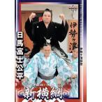 BBM 大相撲カード 2013 レギュラー 【新横綱カード】72 日馬富士 (騎馬)