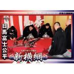 BBM 大相撲カード 2013 レギュラー 【新横綱カード】73 日馬富士 (伝達式)