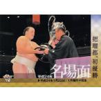 ショッピング大相撲 BBM 大相撲カード 2013 レギュラー 【平成24年名場面】81 把瑠都、初優勝