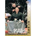 BBM 大相撲カード 2013 レギュラー 【平成24年名場面】85 魁皇、断髪式