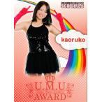 BBM U.M.U AWARD ニッポン全国アイドル勢力図 2013 レギュラー 【SCK GIRLS/宮城県】 12 かおるこ