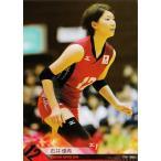 全日本女子バレーオフィシャルカード2014 「火の鳥NIPPON」 レギュラー 33 石井優希