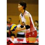 全日本女子バレーオフィシャルカード2014 「火の鳥NIPPON」 レギュラー 35 石井優希