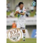 【クラブ発行】2014 湘南ベルマーレ オフィシャルカード レギュラー 【100試合出場記念カード】BM35 遠藤航