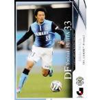 2014 Jリーグオフィシャルカード レギュラー 329 藤田義明 (ジュビロ磐田)