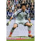 カルビー サッカー日本代表チップス2014 第1弾 レギュラー 03 西川周作