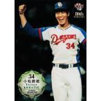 52 【小松辰雄 (中日ドラゴンズ)】BBM2014 プロ野球80周年カード・投手編 レギュラー