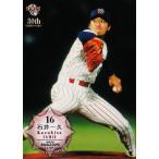 BBM2014 プロ野球80周年カード・投手編 レギュラー 71 石井一久 (ヤクルトスワローズ)
