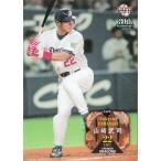 BBM2014 プロ野球80周年カード・打者編 レギュラー 60 山崎武司 (中日ドラゴンズ)