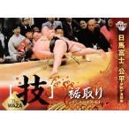 BBM 大相撲カード 2014 レギュラー 【「技」カード/裾取り】83 日馬富士 公平