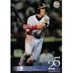 BBM2015 ベースボールカード 25th Anniversary レギュラー 119 赤星憲広 (阪神タイガース)
