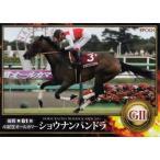 91 【ショウナンパンドラ】エポック16 ホースレーシングカード2015 Vol.2 レギュラー [2015年後半戦重賞優勝馬/オールカマー]