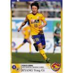 【クラブ発行】2015 ベガルタ仙台 オフィシャルカード レギュラー VS11 梁勇基 リャン・ヨンギ