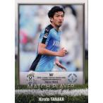 Jカード TEメモラビリア ジュビロ磐田 2015 レギュラー 【マッチプレーヤーカード】 JU45 田中裕人