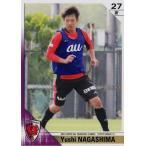 【クラブ発行】2015 京都サンガFC オフィシャルカード レギュラー KP25 永島悠史