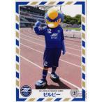 【クラブ発行】2015 FC町田ゼルビア オフィシャルカード レギュラー 【マスコットカード】 MZ29 ゼルビー