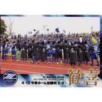 【クラブ発行】2015 FC町田ゼルビア オフィシャルカード レギュラー 【歓喜カード】 MZ36 4/12 今季ホーム初勝利