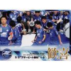 【クラブ発行】2015 FC町田ゼルビア オフィシャルカード レギュラー 【歓喜カード】 MZ38 5/3 ブザービート勝利