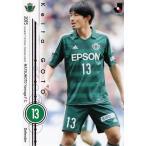 2015 Jリーグオフィシャルカード レギュラー 109 後藤圭太 (松本山雅FC)