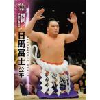 BBM 大相撲カード 2015 レギュラー 03 日馬富士 公平