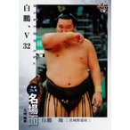 BBM 大相撲カード 2015 レギュラー 【平成26年名場面】 81 白鵬 翔 (V32)