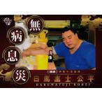 BBM 大相撲カード 2015 レギュラー 【縁起物カード/無病息災】 90 日馬富士 公平