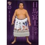 BBM2015 大相撲カード「粋」 レギュラー 02 日馬富士 公平