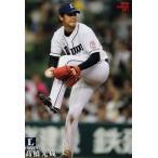 21 【高橋光成/埼玉西武ライオンズ】カルビー 2016プロ野球チップス第1弾 レギュラー