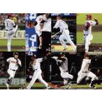 【東北楽天ゴールデンイーグルス】カルビー 2016プロ野球チップス第3弾 [チーム別レギュラーコンプリートセット] 全8種 (※インサートは除く)
