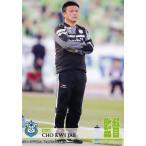 01 【チョウ・ギジェ】[クラブ発行]2016 湘南ベルマーレ オフィシャルカード レギュラー