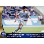34 【森村昂太】[クラブ発行]2016 FC町田ゼルビア オフィシャルカード レギュラー