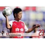 22 【藏川洋平】[クラブ発行]2016 ロアッソ熊本 オフィシャルカード レギュラー