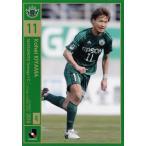 206 【喜山康平 (松本山雅FC)】2016 Jリーグオフィシャルカード レギュラー