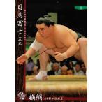 BBM 大相撲カード 2016 レギュラー 03 日馬富士 公平