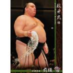 BBM 大相撲カード 2016 レギュラー 32 臥牙丸 勝