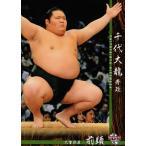 BBM 大相撲カード 2016 レギュラー 36 千代大龍 秀政