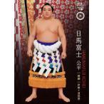 01 【日馬富士 公平】BBM2016 大相撲カード「彩」 レギュラー