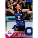 2015-16V・プレミアリーグ女子公式トレーディングカード レギュラー 石井優希 (久光製薬スプリングス)
