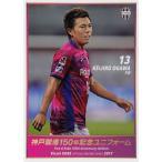 38 【小川慶治朗】[クラブ発行]2017 ヴィッセル神戸 オフィシャルカード レギュラー