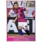39 【田中英雄】[クラブ発行]2017 ヴィッセル神戸 オフィシャルカード レギュラー