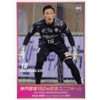 40 【キム スンギュ】[クラブ発行]2017 ヴィッセル神戸 オフィシャルカード レギュラー