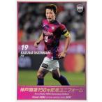 41 【渡邉千真】[クラブ発行]2017 ヴィッセル神戸 オフィシャルカード レギュラー